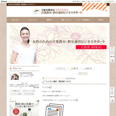 大阪 女性のための音楽教室・教室運営ビジネスサポート
