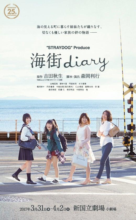 "STRAYDOG""Produce公演 舞台「海..."