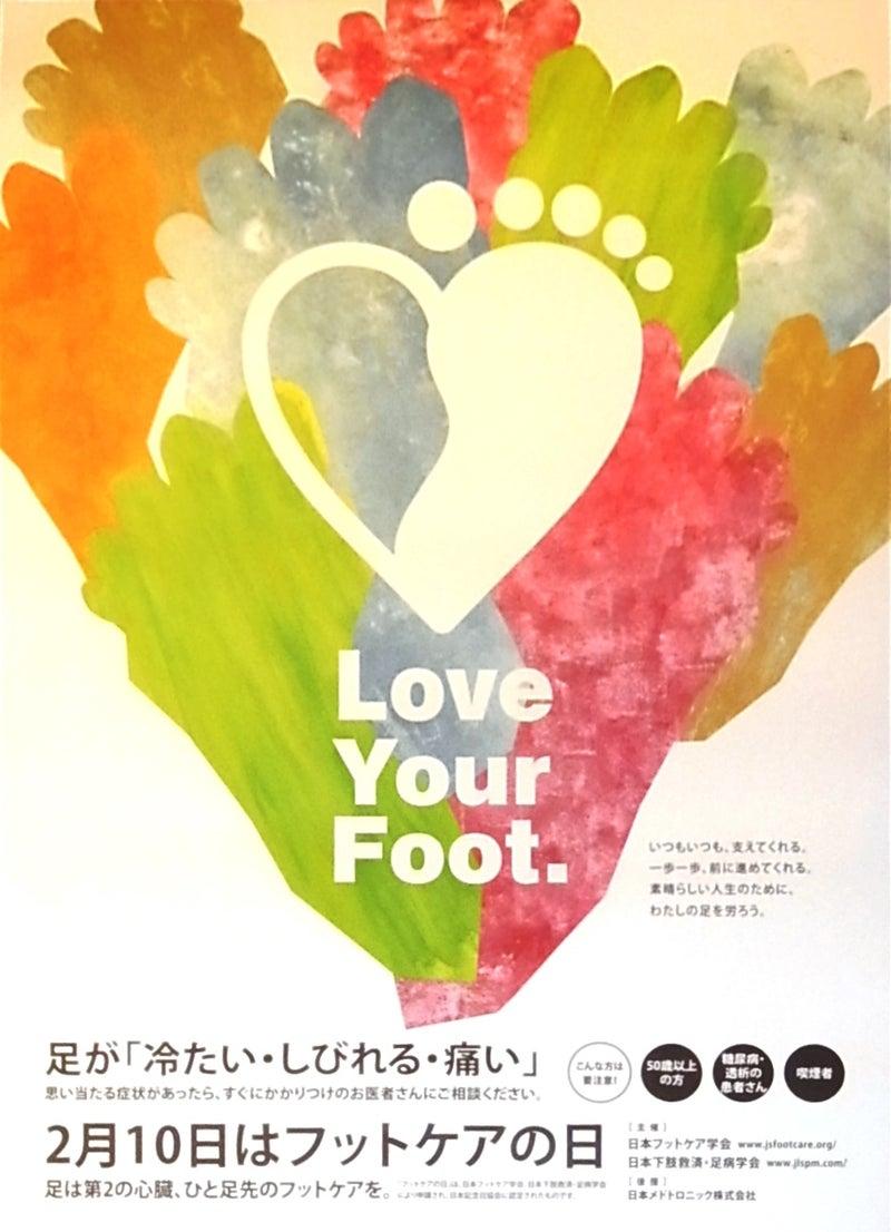 足のナースクリニック  ☆*:・°足からすべての人に幸せを ☆:*:・°フットケアの日啓発ポスター