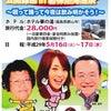 カラオケ大賞21よりお知らせの画像