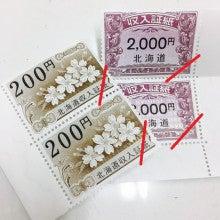 証紙 収入