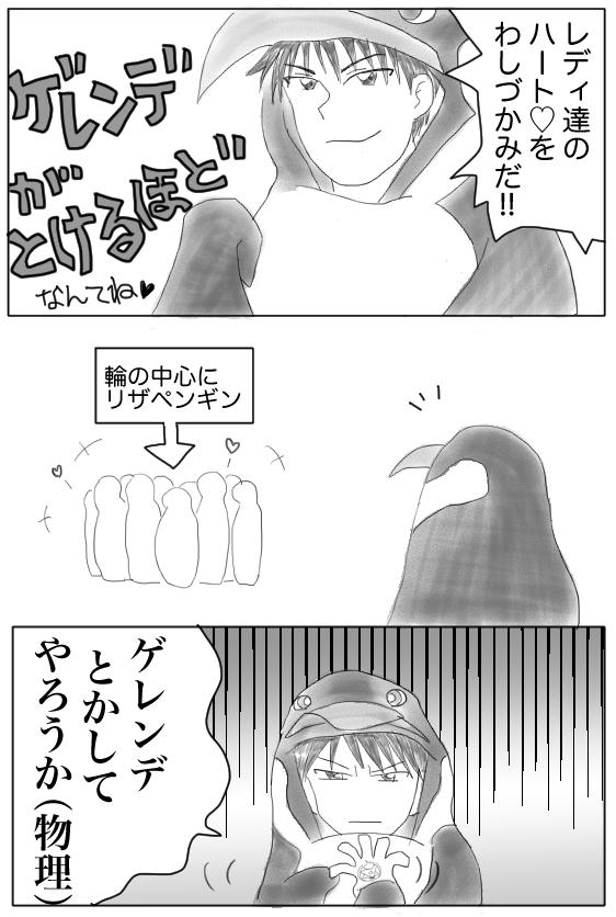 ペンギンおまけ