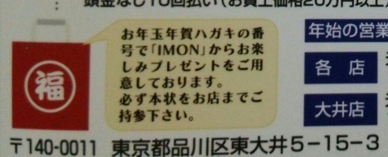 スイ モン モデル 鉄道模型店Models IMON(モデルスイモン)