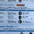 <無料公開セミナー開催お知らせ>1/26(木)「脳科学に基づくメンタル対策・場所 東京四谷」の記事より