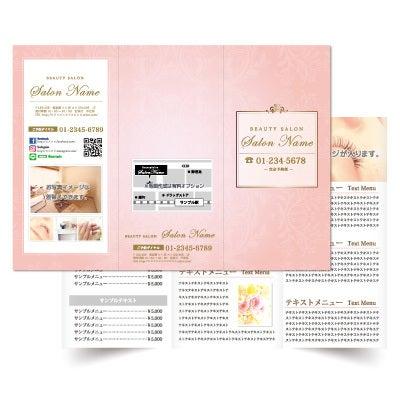 美容サロンの3つ折りパンフレットを簡単作成注文