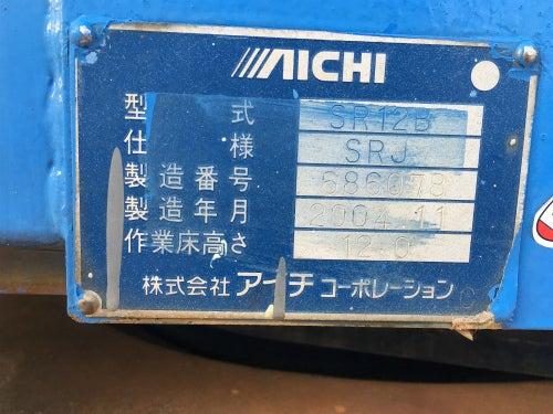 中古高所作業車 SR12B 2004年製