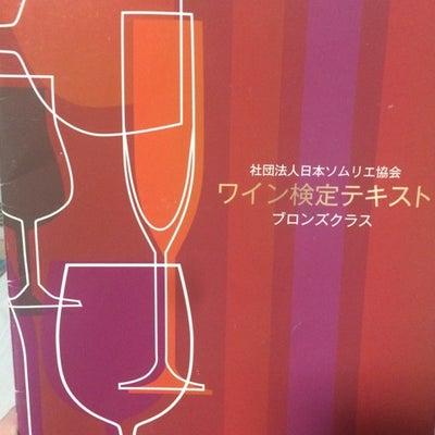 ワインの資格を取ろう「2019年度 J.S.A. ワイン検定」の記事に添付されている画像