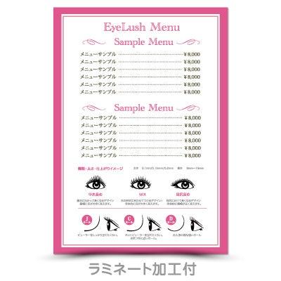 アイラッシュサロンの可愛いメニュー料金表簡単注文