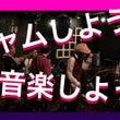 Hiroyo pop…