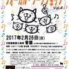 音猫ヴォーカル・ワークショップ vol.4の画像