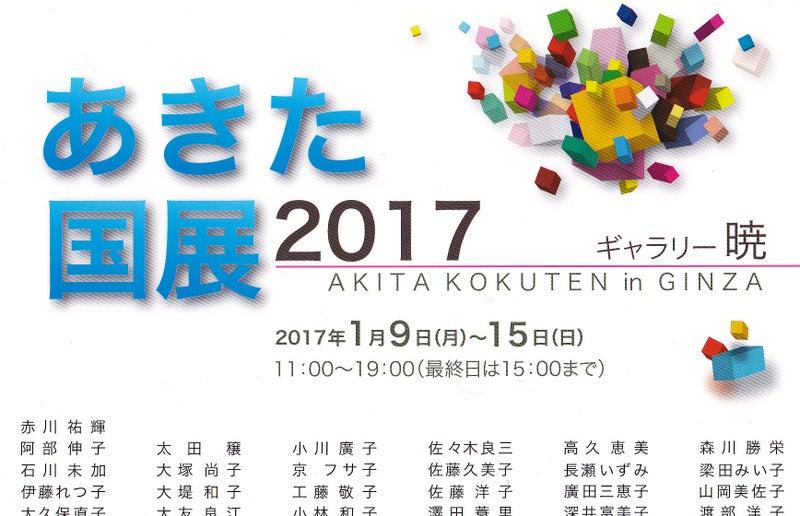 あきた国展2017(1月9日~15日:...