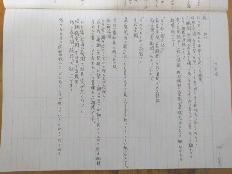大相撲一月場所十日目、解説ノート&星取表