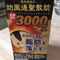 聖 好転 通 下痢 防風 反応 散