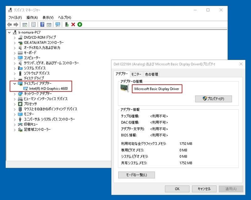 DELL OptiPlex 3020 Windows10でのフリーズ連発について | 園田