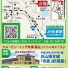 1/28-30東広島パナホームさんでイベント開催♪の記事より