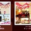 バレンタイン おすすめ店舗装飾用品 紹介!の画像