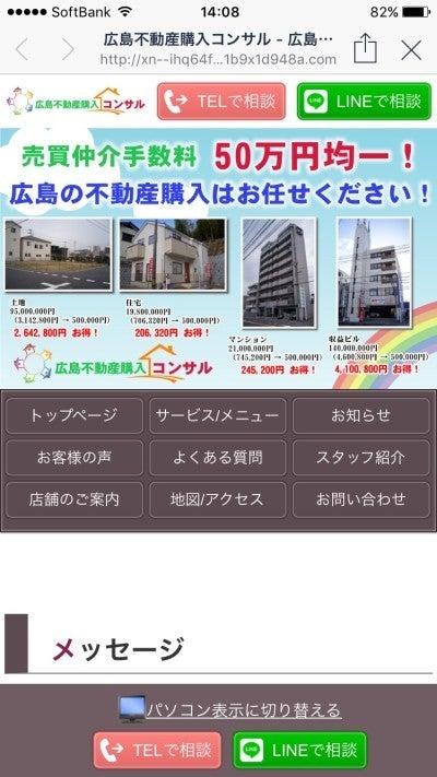 広島不動産購入コンサル