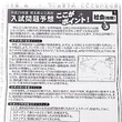 埼玉県公立高校 入試…