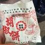 社員研修in台湾