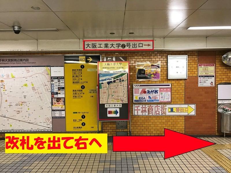 地下鉄谷町線『千林大宮』駅から大阪工業大学への行き方。 | 千林大宮 ...