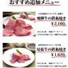 2種の味わい牛肉 おすすめ追加メニューのご案内の画像