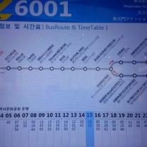 仁川空港から南大門市場(フェヒョン駅)まではリムジンバスが便利ですの記事に添付されている画像
