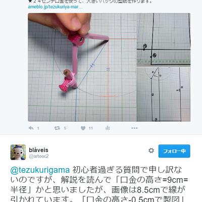 ★がま口の型紙の作り方について。「リベット周りに隙間を作りたくない人向け」ちょっの記事に添付されている画像
