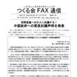 中国政府は日本国民の…