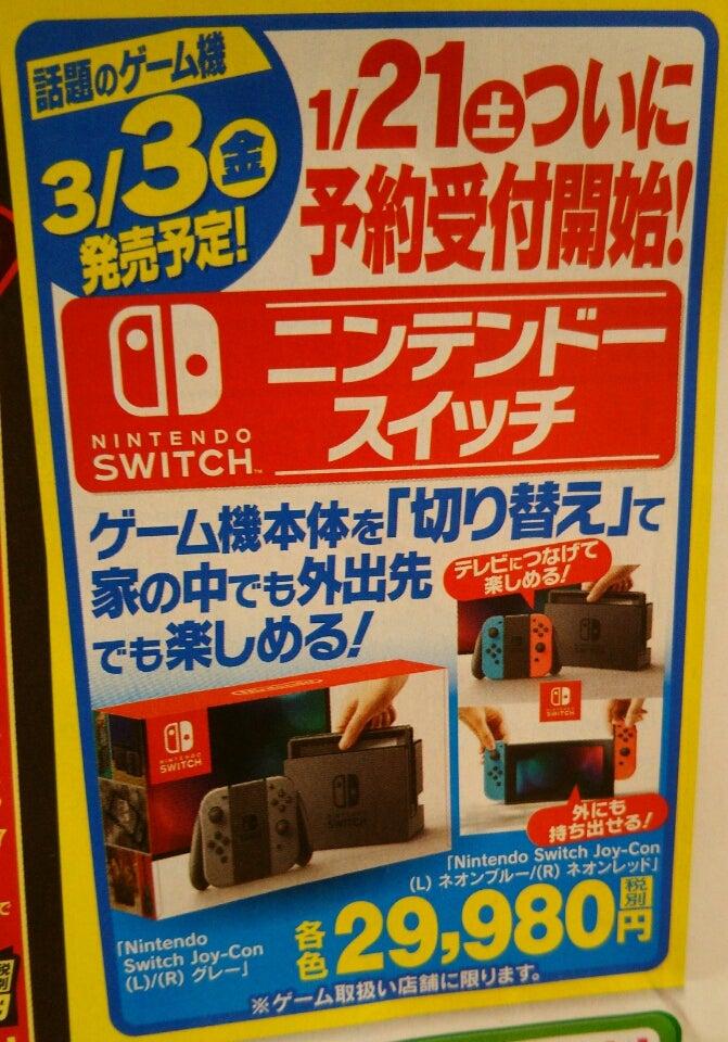 29980円 予約開始 ヤマダ電機。