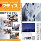 雑誌「プラクティス」に最新コラム掲載されました。の記事より