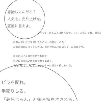 【明日土曜日、歌舞伎町にて「わらわ~新年会」の記事に添付されている画像