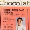 JR高島屋にて料理デモンストレーション!の画像