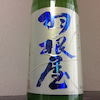 第312回「吟吟」蔵元さんを囲む会/富山県「羽根屋」富美菊酒造様の画像