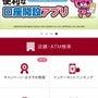 【武蔵野銀行アプリ】…