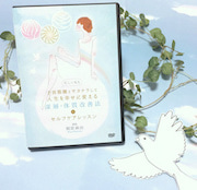 子宮筋腫とサヨナラ!DVD