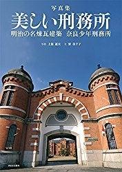 美しい日本の刑務所