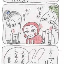 串Bal 澤ノ蔵