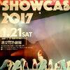 SDFダンスショーケース2017~青春はいつまでも~の画像