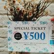 店頭で500円クーポ…