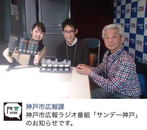 ラジオ関西】日曜あさ9時〜♡サン...