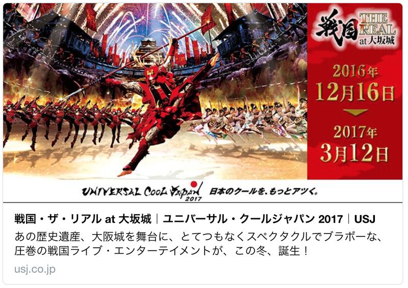 大阪城イベント