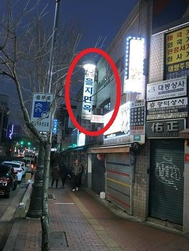 1/7 新春の渡韓 ソウル編⑤ 乙支...