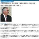 所謂慰安婦問題、アメリカが韓国を見捨てる日の記事より