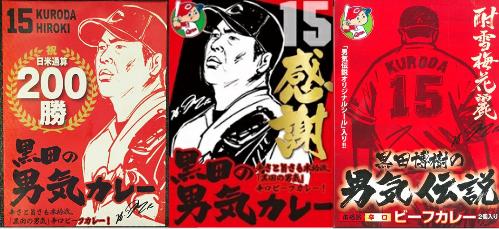 広島カープ,黒田,男気カレー