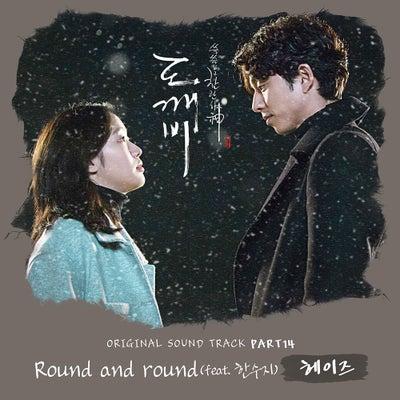 「Kpop/歌詞/和訳」トッケビOST Round and round 도깨비の記事に添付されている画像