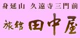 見延山久遠寺三門前 田中屋旅館 ロゴ