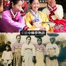 「反日」は朝鮮半島伝統のDNAだ。の記事より