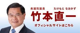 竹本直一オフィシャルサイト