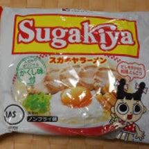 即席SUGAKIYA…