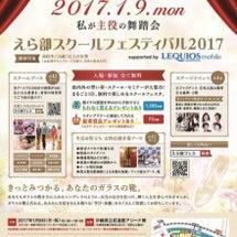 【沖縄・えら部フェス…